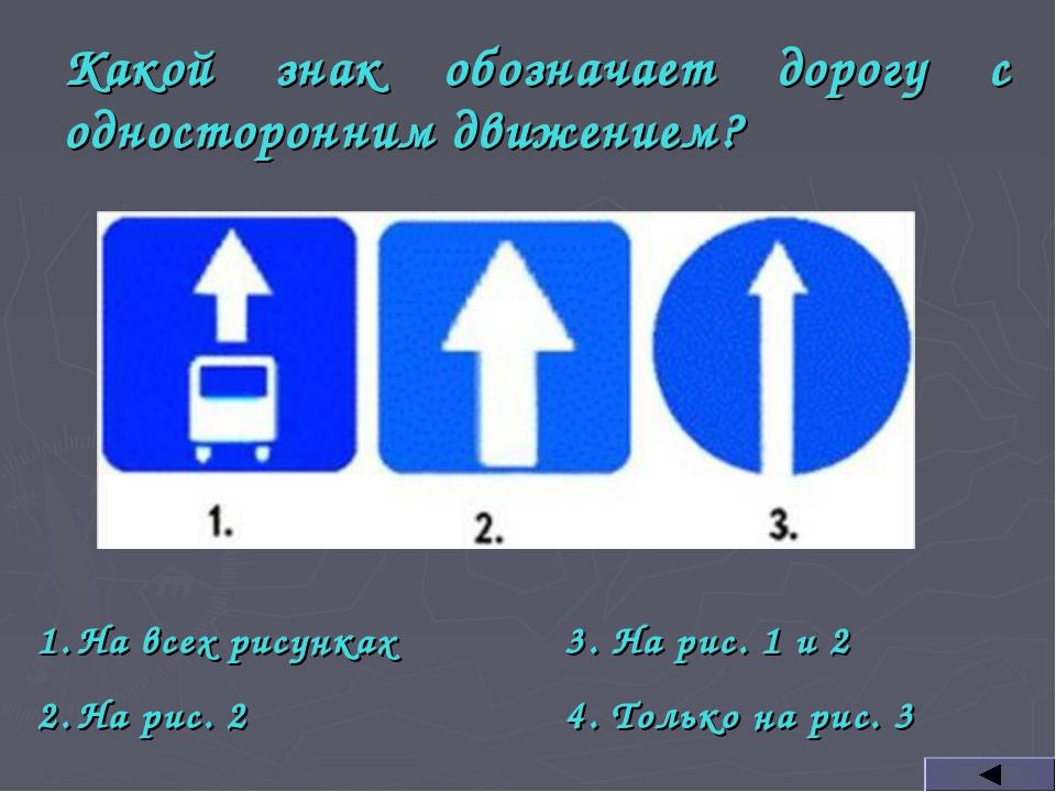 Какой знак обозначает дорогу с односторонним движением? На всех рисунках На р...