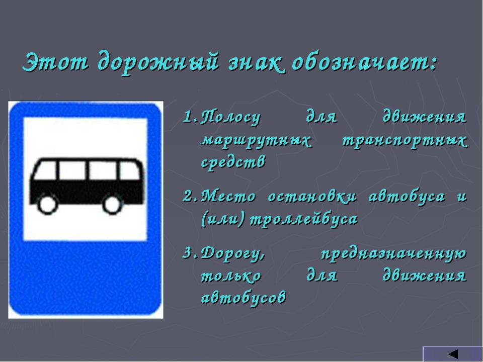 Этот дорожный знак обозначает: Полосу для движения маршрутных транспортных ср...