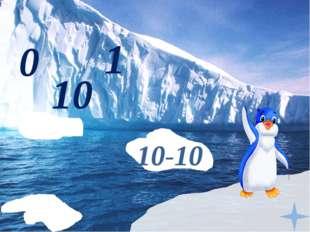 0 10 1 10-10