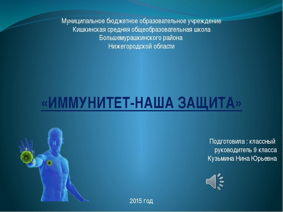 Муниципальное бюджетное образовательное учреждение Кишкинская средняя общеобр...