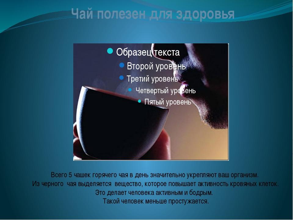 Всего 5 чашек горячего чая в день значительно укрепляют ваш организм. Из черн...