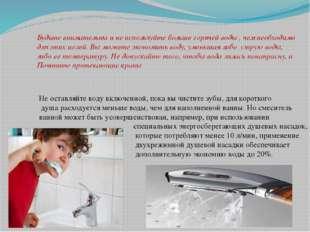 Будьте внимательны и не используйте больше горячей воды , чем необходимо для
