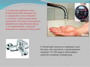 2. Установка приборов учета потребления воды мотивирует к сокращению ее расхо