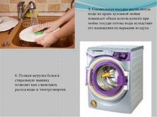 5. Специальная насадка-распылитель воды на кране кухонной мойки повышает объе