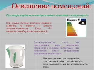 Освещение помещений: Рассмотрим правила по которым можно экономить электроэне