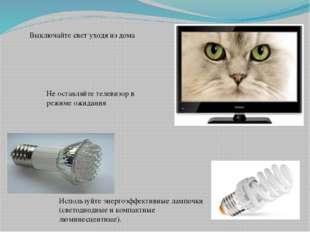 Используйте энергоэффективные лампочки (светодиодные и компактные люминесцент