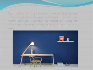 При работе за письменным столом используйте целенаправленное местное освещени