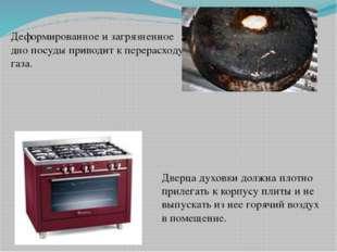 Деформированное и загрязненное дно посуды приводит к перерасходу газа. Дверца