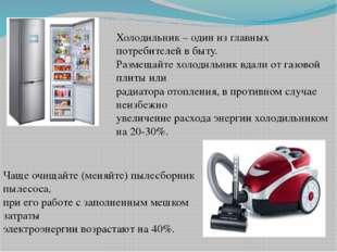 Холодильник – один из главных потребителей в быту. Размещайте холодильник вда