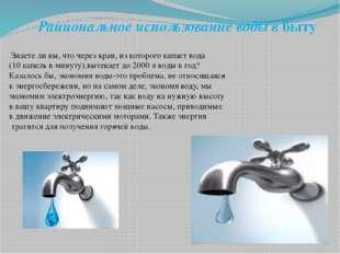 Рациональное использование воды в быту Знаете ли вы, что через кран, из котор