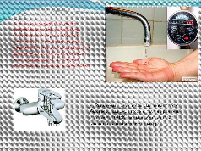 2. Установка приборов учета потребления воды мотивирует к сокращению ее расхо...