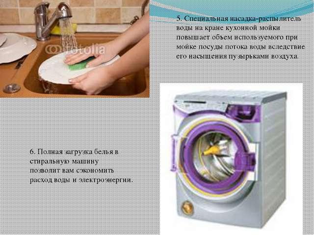 5. Специальная насадка-распылитель воды на кране кухонной мойки повышает объе...