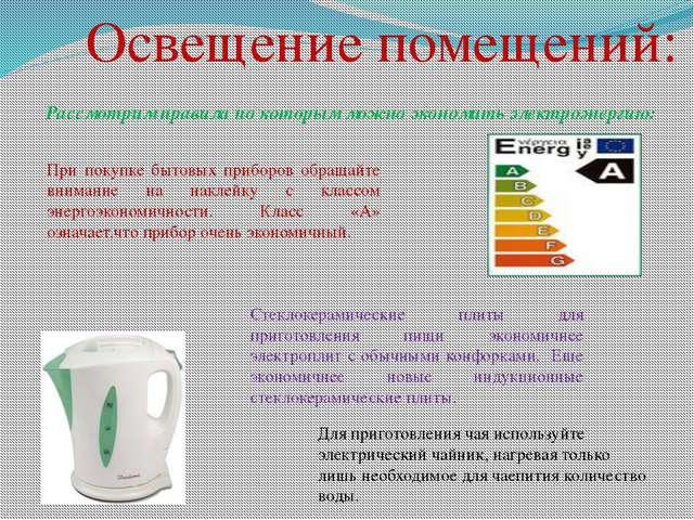 Освещение помещений: Рассмотрим правила по которым можно экономить электроэне...