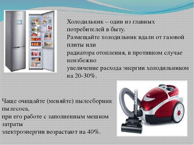 Холодильник – один из главных потребителей в быту. Размещайте холодильник вда...