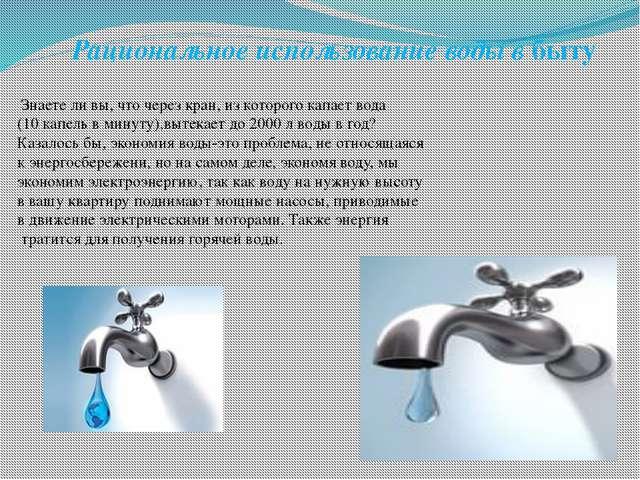 Рациональное использование воды в быту Знаете ли вы, что через кран, из котор...