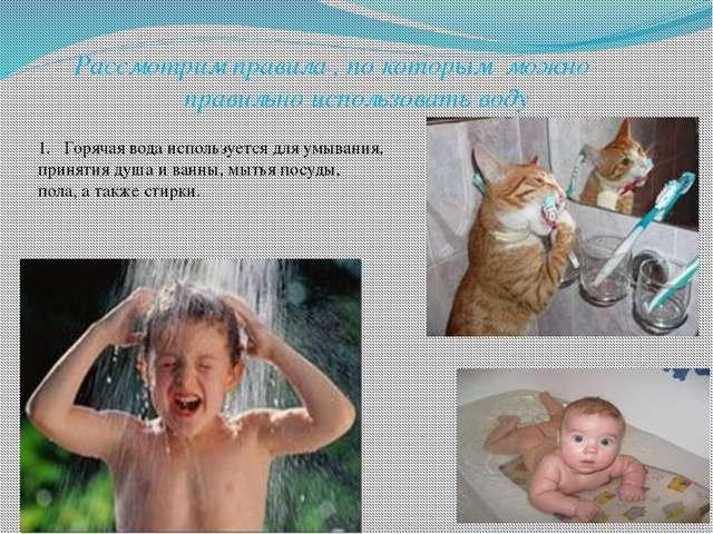 Рассмотрим правила , по которым можно правильно использовать воду Горячая вод...