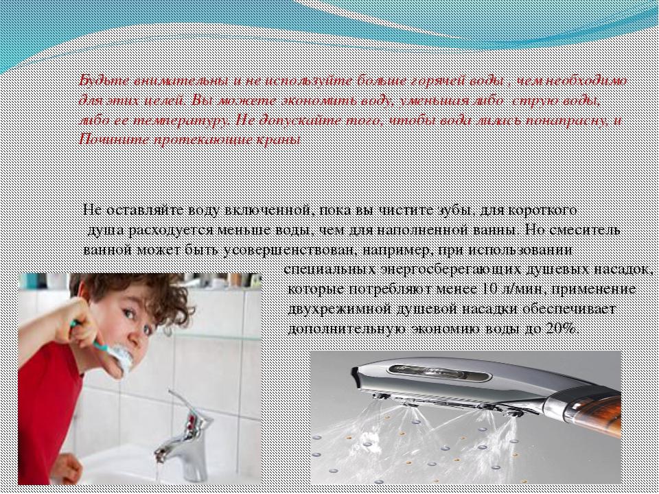 Будьте внимательны и не используйте больше горячей воды , чем необходимо для...