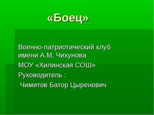 «Боец» Военно-патриотический клуб имени А.М. Чихунова МОУ «Хилинская СОШ» Ру