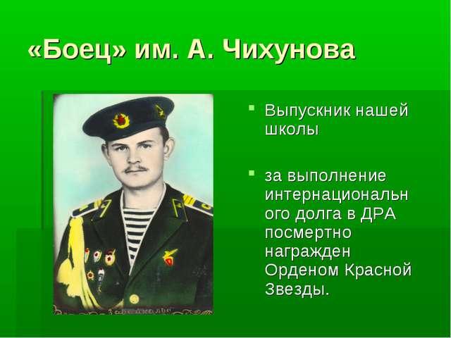 «Боец» им. А. Чихунова Выпускник нашей школы за выполнение интернационального...