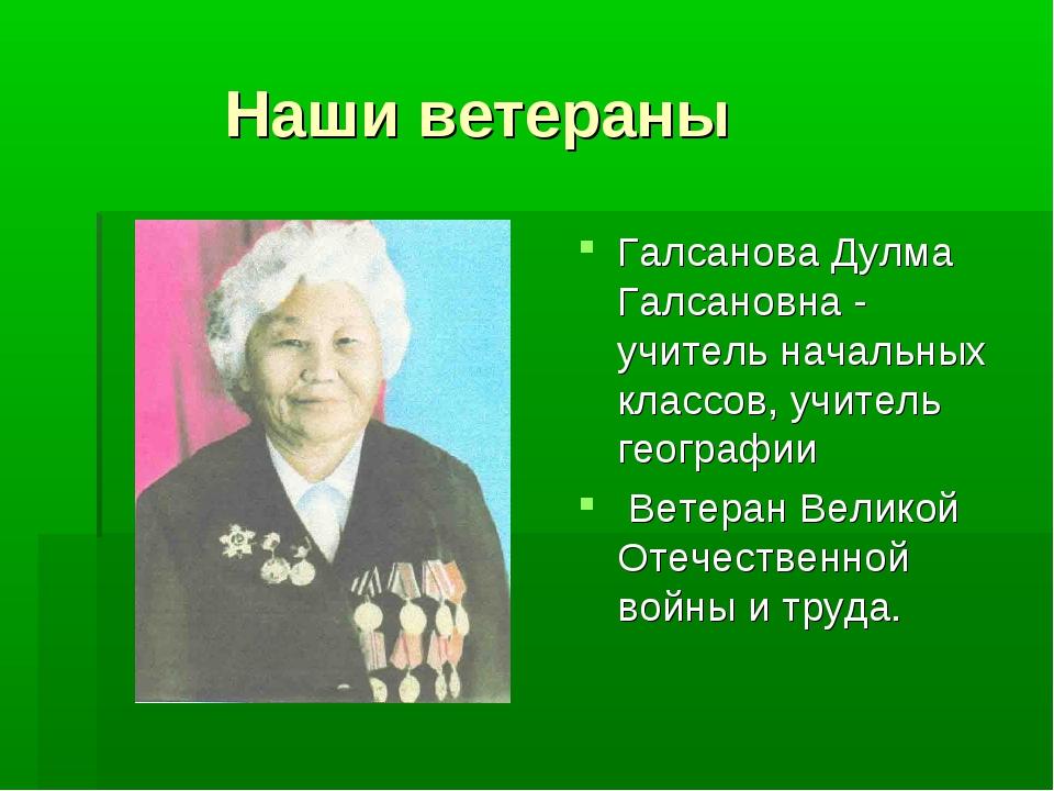 Наши ветераны Галсанова Дулма Галсановна - учитель начальных классов, учител...