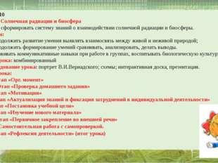 Урок 10 Тема: Солнечная радиация и биосфера Цель: сформировать систему знаний