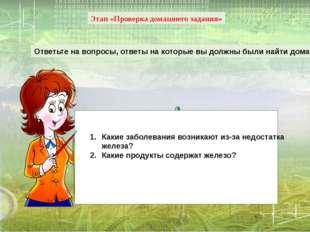 Этап «Проверка домашнего задания» Ответьте на вопросы, ответы на которые вы д
