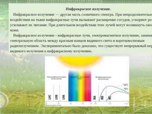 Инфракрасное излучение. Инфракрасное излучение — другая часть солнечного спек