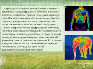 Инфракрасное излучение также называют «тепловым» излучением, так как инфракр