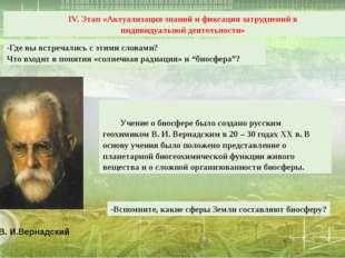 Учение о биосфере было создано русским геохимиком В. И. Вернадским в 20 – 30