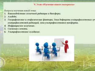V. Этап «Изучение нового материала» Вопросы изучения новой темы: Взаимодейств