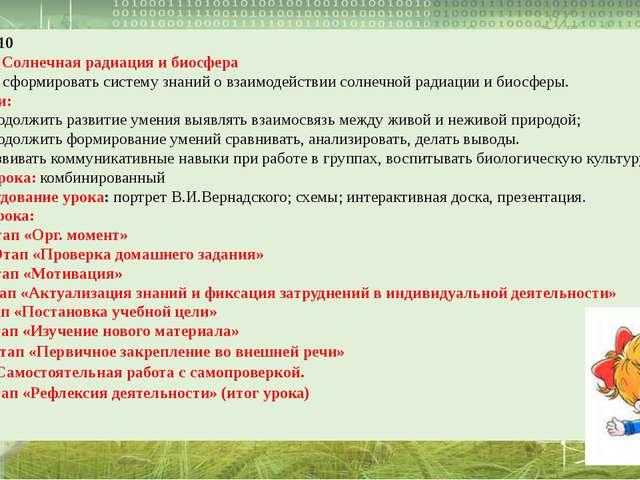 Урок 10 Тема: Солнечная радиация и биосфера Цель: сформировать систему знаний...