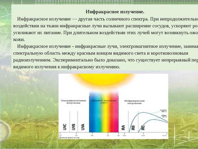 Инфракрасное излучение. Инфракрасное излучение — другая часть солнечного спек...