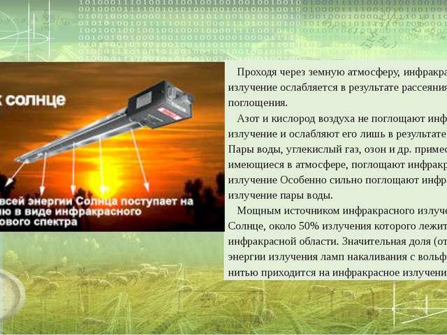 Проходя через земную атмосферу, инфракрасное излучение ослабляется в результ...