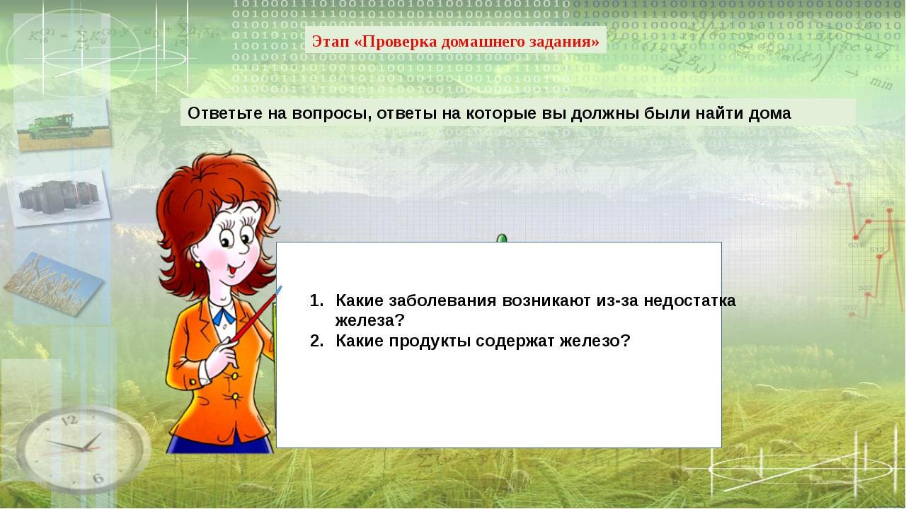 Этап «Проверка домашнего задания» Ответьте на вопросы, ответы на которые вы д...