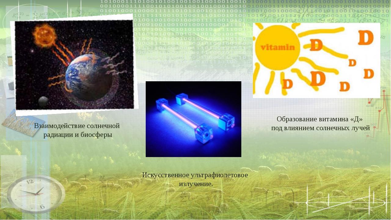 Взаимодействие солнечной радиации и биосферы Образование витамина «Д» под вли...
