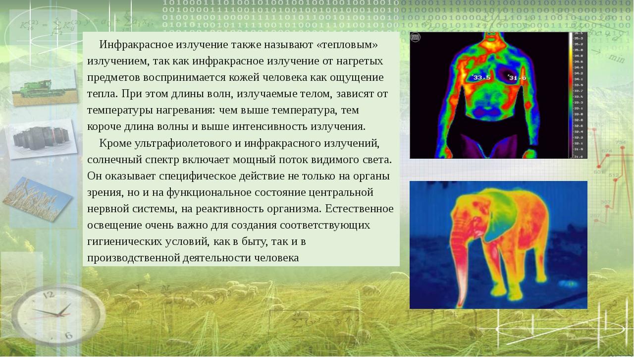 Инфракрасное излучение также называют «тепловым» излучением, так как инфракр...