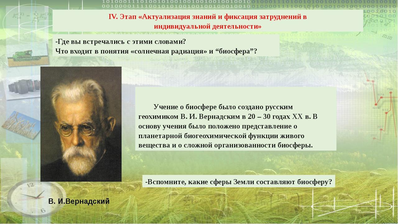 Учение о биосфере было создано русским геохимиком В. И. Вернадским в 20 – 30...