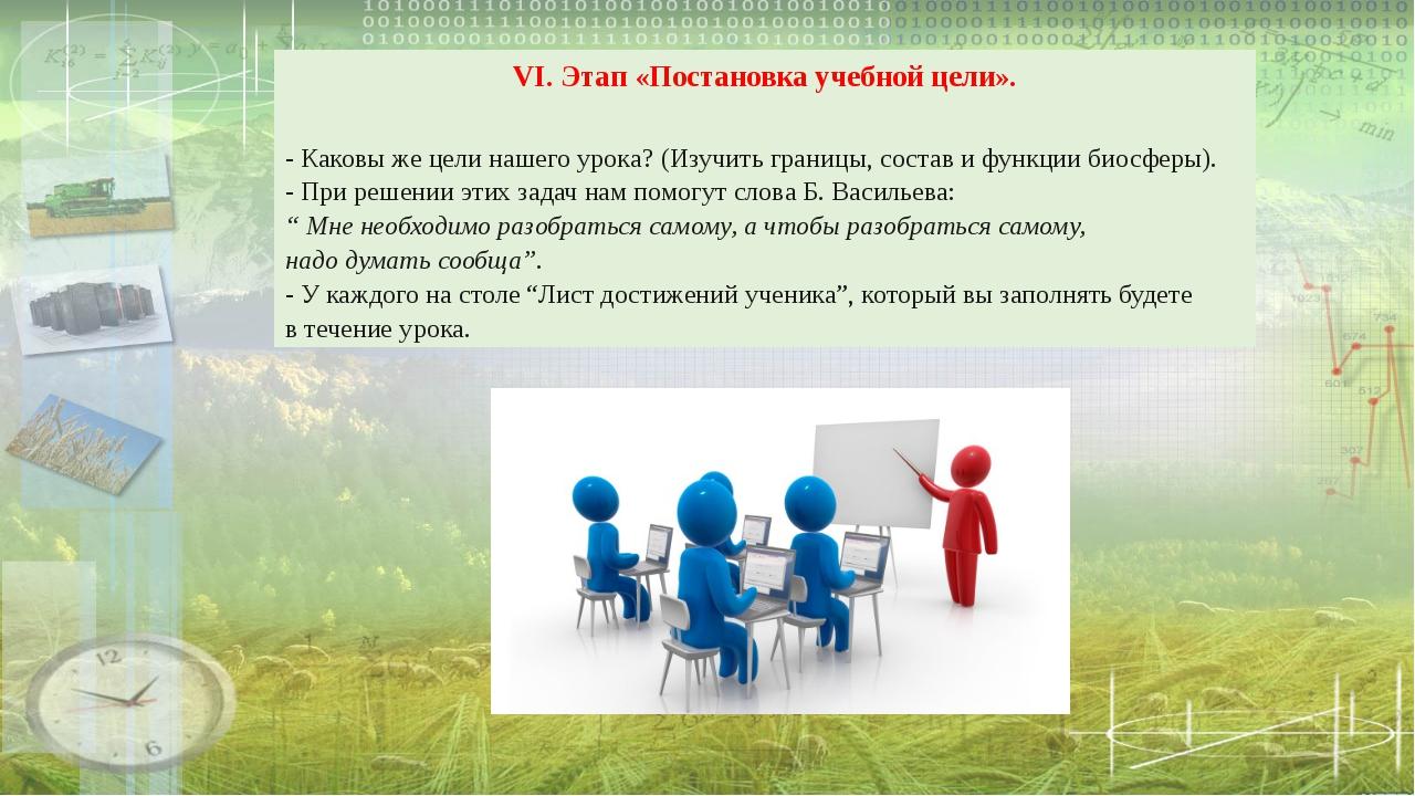 VI. Этап «Постановка учебной цели». - Каковы же цели нашего урока?(Изучить г...