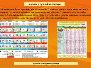 Лунный календарь более древний, чем солнечный. С древних времен люди жили име