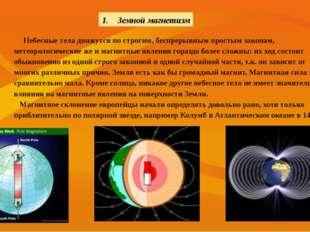 Небесные тела движутся по строгим, беспрерывным простым законам, метеорологи