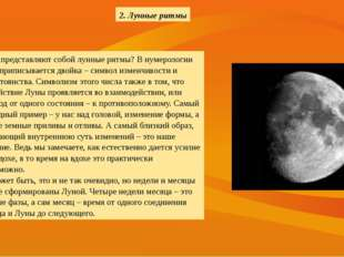 2. Лунные ритмы Что представляют собой лунные ритмы? В нумерологии Луне припи