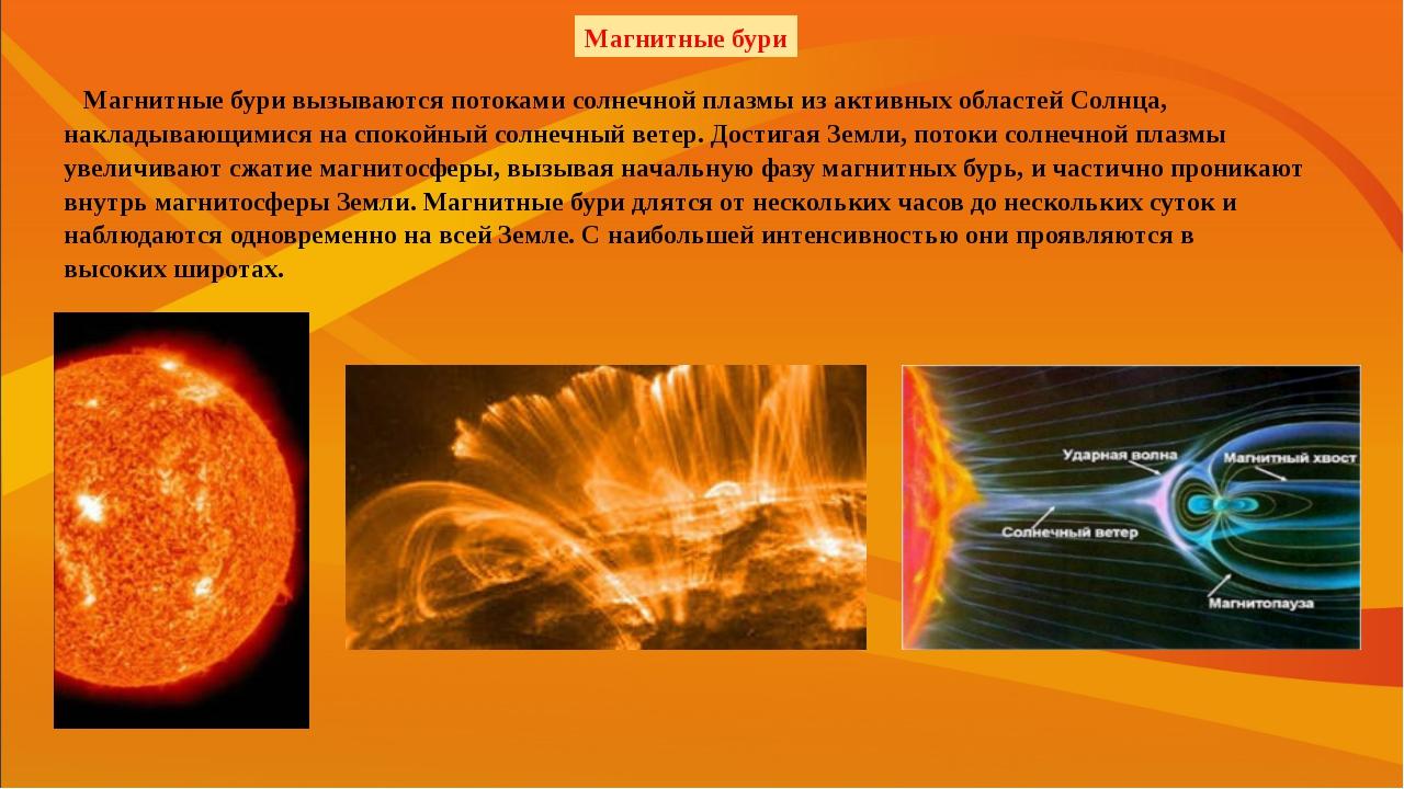 Магнитные бури вызываются потоками солнечной плазмы из активных областей Сол...