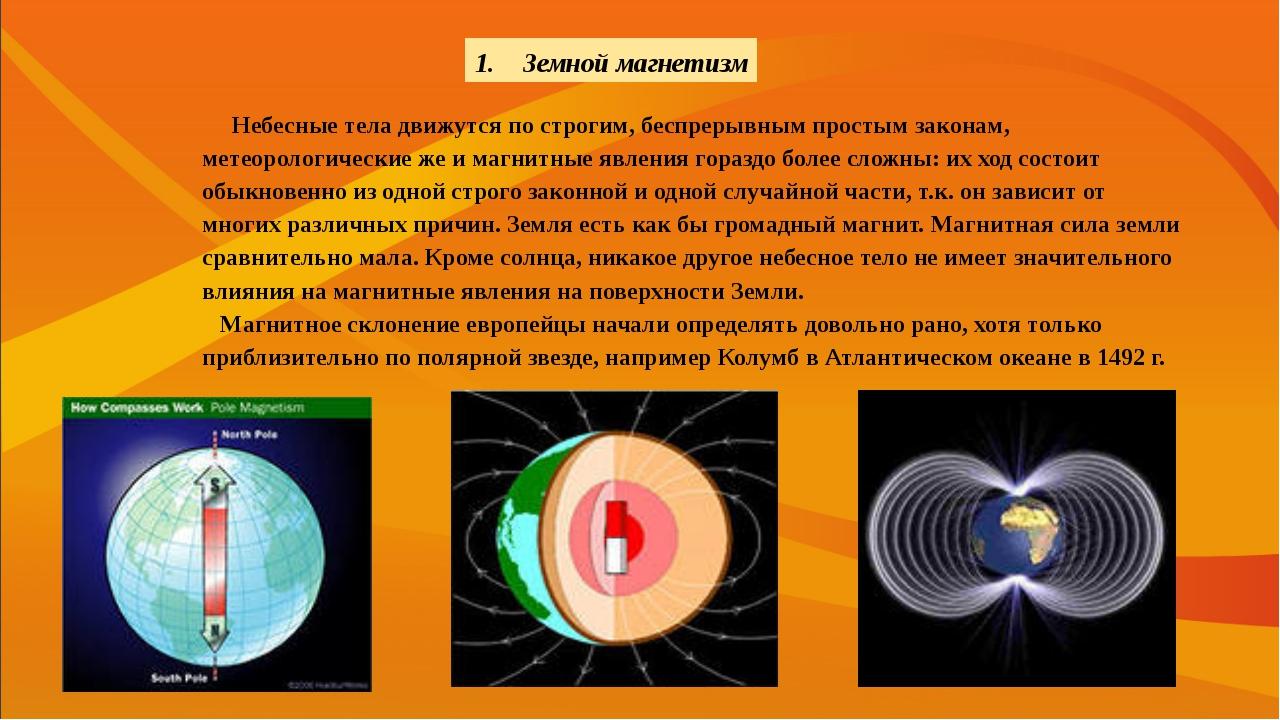 Небесные тела движутся по строгим, беспрерывным простым законам, метеорологи...