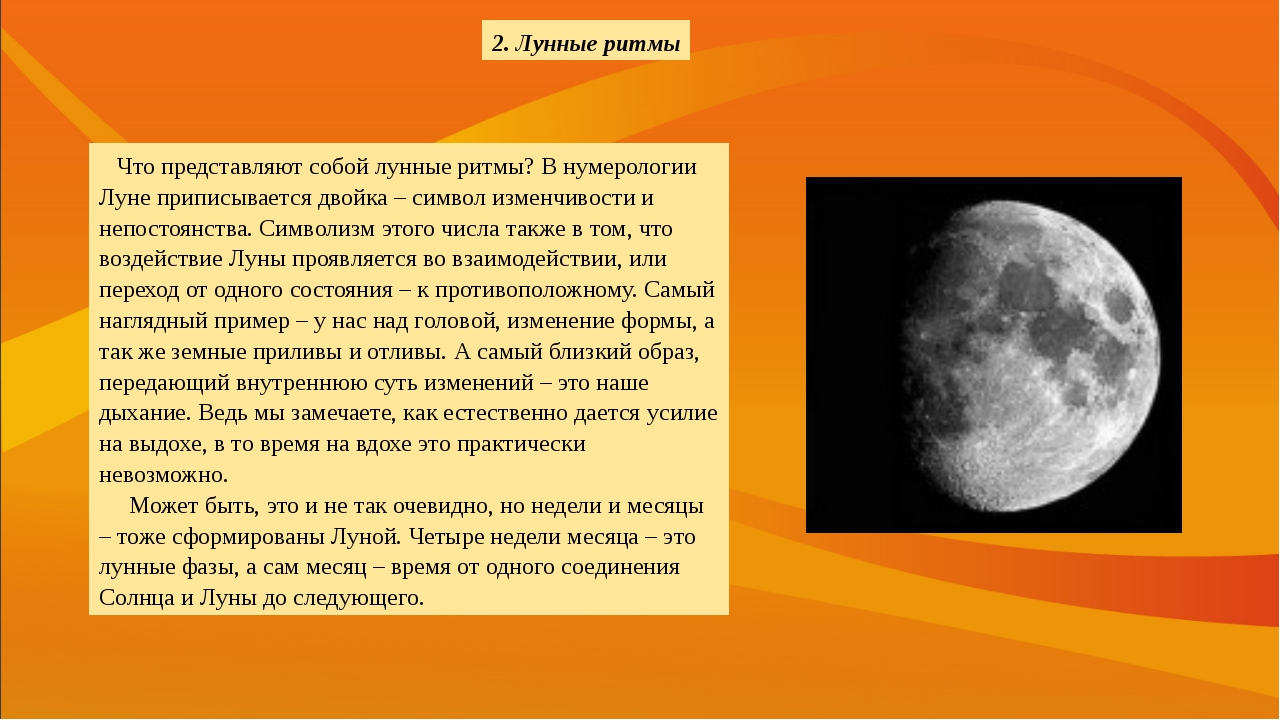 2. Лунные ритмы Что представляют собой лунные ритмы? В нумерологии Луне припи...