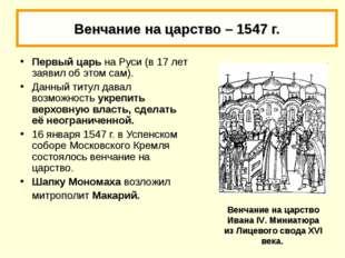 Венчание на царство – 1547 г. Первый царь на Руси (в 17 лет заявил об этом с