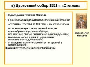в) Церковный собор 1551 г. «Стоглав» Руководил митрополит Макарий. Принят с