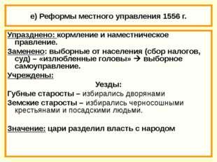 е) Реформы местного управления 1556 г. Упразднено: кормление и наместническо