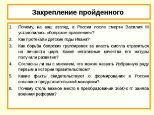 Закрепление пройденного  Почему, на ваш взгляд, в России после смерти Васили