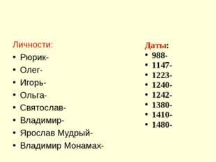 Личности: Рюрик- Олег- Игорь- Ольга- Святослав- Владимир- Ярослав Мудр