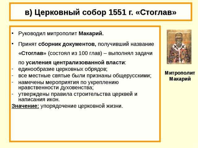 в) Церковный собор 1551 г. «Стоглав» Руководил митрополит Макарий. Принят с...